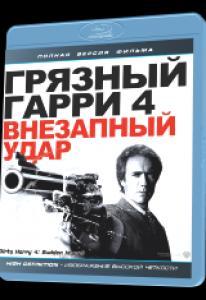 Грязный Гарри 4 Внезапный удар (Blu-ray)