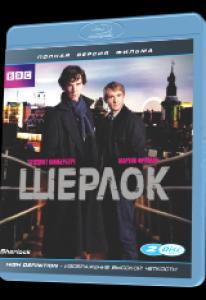 Шерлок 1 Сезон (3 серии) (2 Blu-ray)
