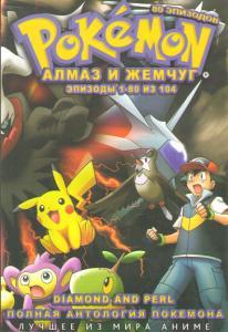 Покемон Алмаз и жемчуг (80 серий) (2 DVD)