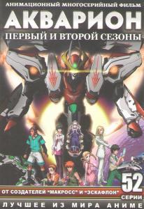 Акварион 1,2 Сезоны (52 серии) (2 DVD)