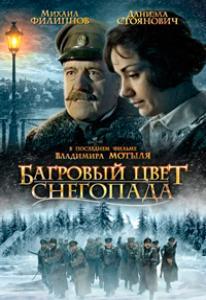 Багровый цвет снегопада (DVD Blu-ray)
