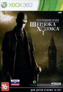Последняя воля Шерлока Холмса (Xbox 360)