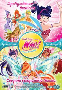 WINX Club Школа волшебниц 5 Специальный выпуск (Пробуждение дракона (4 серии) / Секрет старинной башни (3 серии)) (2 DVD)
