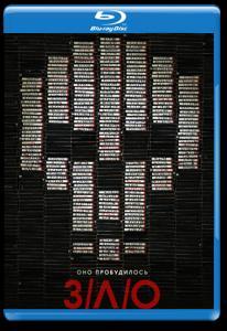 Зло (Blu-ray)