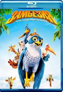 Замбезия 3D 2D (Blu-ray)