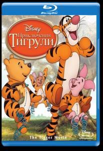 Приключения тигрули (Blu-ray)
