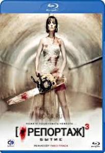 Репортаж 3 Бытие (Blu-ray)