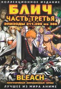 Блич 3 Часть (211-290 серии) (4 DVD)