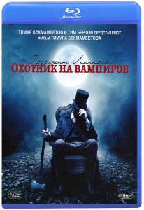 Президент Линкольн: Охотник на вампиров (Blu-ray)