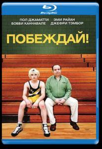 Побеждай (Blu-ray)