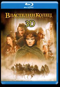 Властелин колец Братство Кольца 3D (2 Blu-ray)