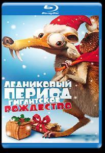 Ледниковый период Рождество мамонта (Гигантское Рождество) 3D (Blu-ray)