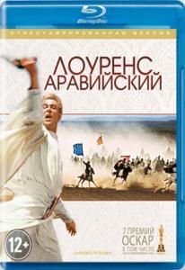 Лоуренс Аравийский Режиссерская отреставрированная версия (2 Blu-ray)