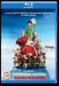 Секретная служба Санта Клауса 3D (Blu-ray 50GB)