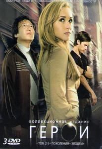 Герои 2,3 Тома (Поколения / Злодеи) (24-47 серии) (3 DVD)