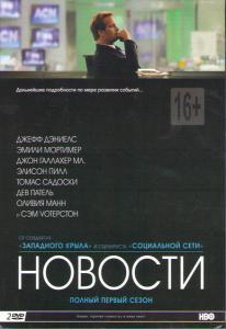 Новости 1 Сезон (10 серий) (2 DVD)