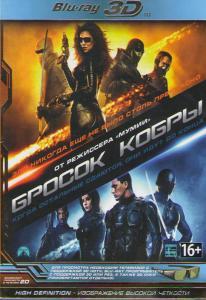 Бросок Кобры 3D 2D (Blu-ray 50GB)
