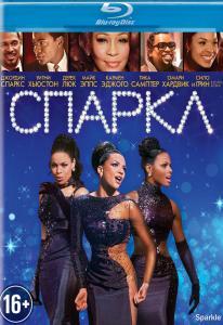 Спаркл (Блеск) (Blu-ray)