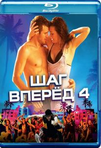 Шаг вперед 4 (Blu-ray)