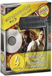 Военные приключения (Август Восьмого / Шпион / Брестская крепость / Тихая застава) (4 Blu-ray)