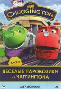 Веселые паровозики из Чаггингтона 2 Сезон (26 серий)