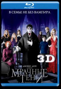 Мрачные тени 3D (Blu-ray)