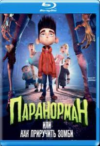 Как приручить зомби (Паранорман) 3D (Blu-ray 50GB)