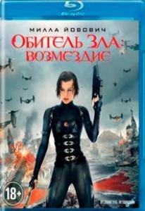Обитель зла 5 Возмездие (Blu-ray)