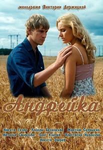 Андрейка (4 серии)