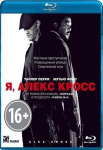 Я Алекс Кросс (Blu-ray)