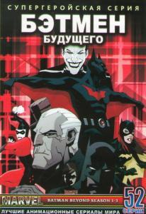 Бэтмен Будущего (52 серии) (4 DVD)