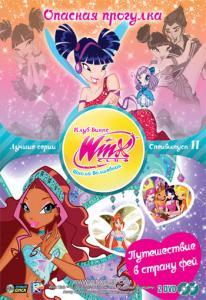 WINX Club Школа волшебниц 11 Специальный выпуск (Опасная прогулка (4 серии) / Путешествие в страну фей (3 серии)) (2 DVD)