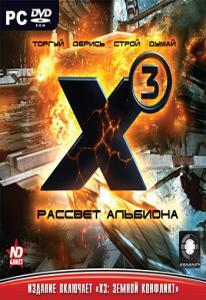 X3 Рассвет Альбиона (PC 2 DVD)