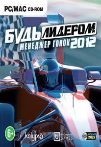 Будь лидером Менеджер гонок 2012