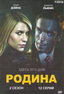 Родина (Чужой среди своих) 2 Сезон (12 серий) (2 DVD)