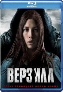 Верзила (Blu-ray)