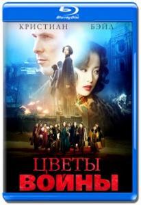 Цветы войны 3D (Blu-ray)