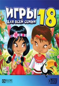 Игры для всей семьи 18 (PC СD)