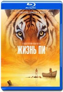 Жизнь Пи (Blu-ray)