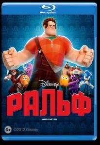Ральф (Blu-ray)