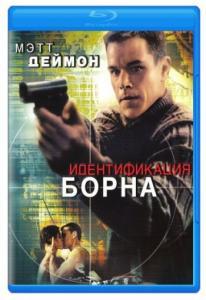 Идентификация Борна 3D (Blu-ray)