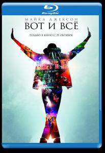 Майкл Джексон Вот и всё (Blu-ray)