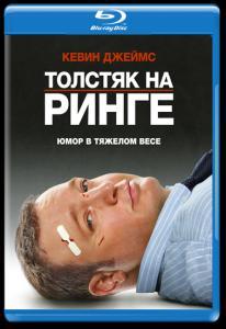 Толстяк на ринге (Blu-ray)