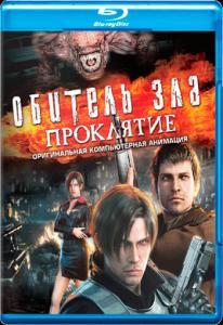Обитель зла Проклятие 3D (Blu-ray 50GB)