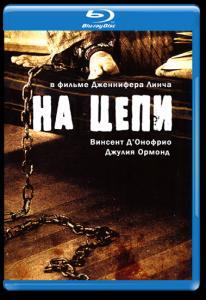 На цепи (Blu-ray)
