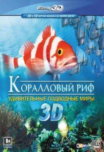 Коралловый риф охотники и жертвы 3D 2D (Blu-ray)