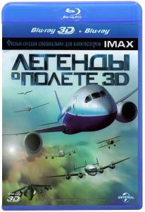 Легенды о полете (Легенды неба) 3D 2D (Blu-ray)