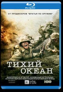 Тихий океан 1 Сезон (10 серий) (2 Blu-ray)