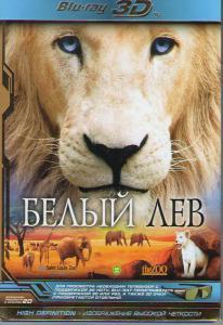 Белый лев 3D 2D (Blu-ray)