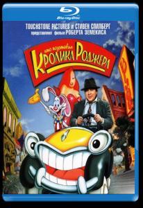 Кто подставил кролика Роджера (Blu-ray)